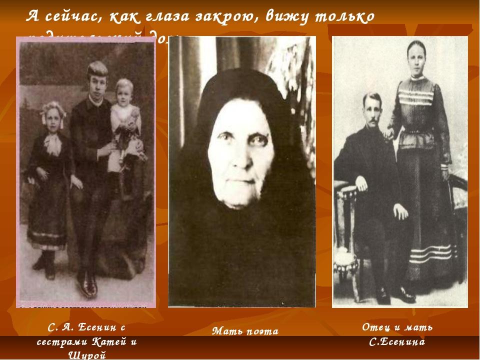 Отец и мать С.Есенина А сейчас, как глаза закрою, вижу только родительский до...