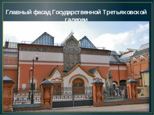 Главный фасад Государственной Третьяковской галереи