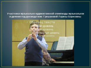 Участники музыкально-художественной олимпиады музыкальное отделение под руко