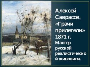 Алексей Саврасов. «Грачи прилетели» 1871 г. Мастер русской реалистической жив