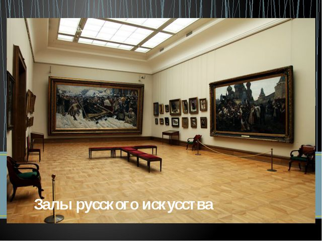 Залы русского искусства