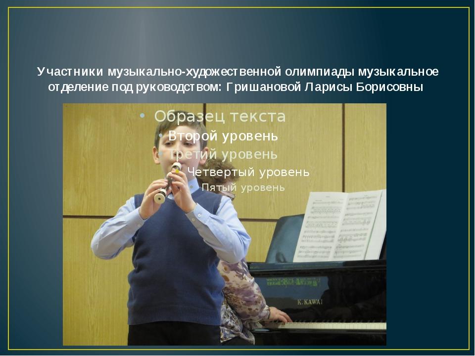Участники музыкально-художественной олимпиады музыкальное отделение под руко...