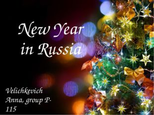 New Year in Russia Velichkevich Anna, group P-115