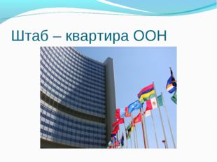 Штаб – квартира ООН
