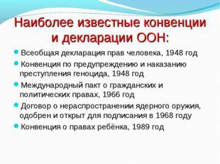 Наиболее известные конвенции и декларации ООН: Всеобщая декларация прав челов