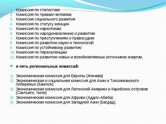 Комиссия по статистике Комиссия по правам человека Комиссия социального разви...