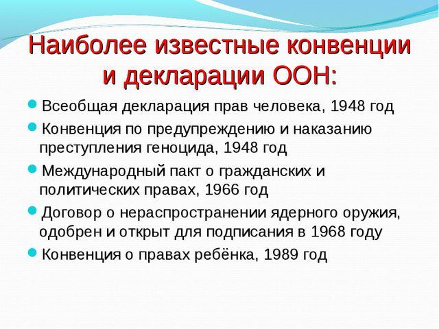 Наиболее известные конвенции и декларации ООН: Всеобщая декларация прав челов...