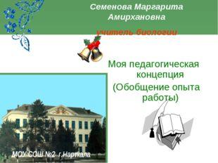 Моя педагогическая концепция (Обобщение опыта работы) Семенова Маргарита Амир