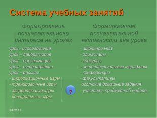 * Система учебных занятий Формирование познавательного интереса на урокахФор