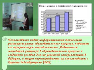 Использование новых информационных технологий расширяет рамки образовательног