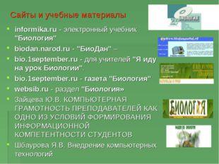 """Сайты и учебные материалы informika.ru - электронный учебник """"Биология"""" bioda"""