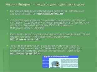 Анализ Интернет – ресурсов для подготовки к уроку Полезные обзорные материалы