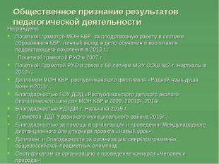 Общественное признание результатов педагогической деятельности Награждена: По