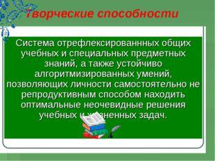 Система отрефлексированнных общих учебных и специальных предметных знаний, а