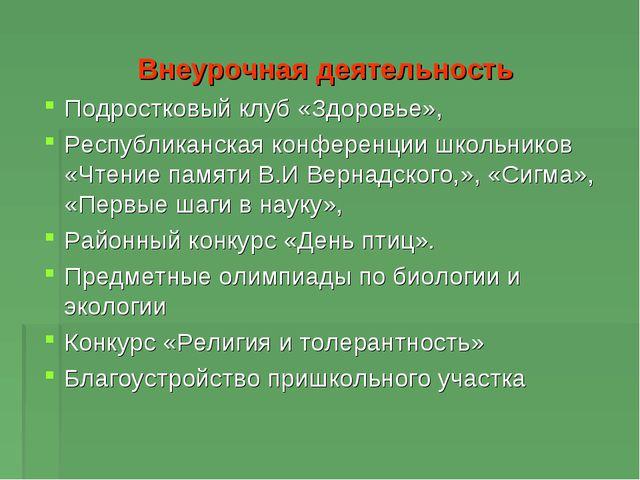 Внеурочная деятельность Подростковый клуб «Здоровье», Республиканская конфере...