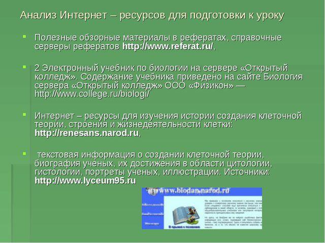 Анализ Интернет – ресурсов для подготовки к уроку Полезные обзорные материалы...