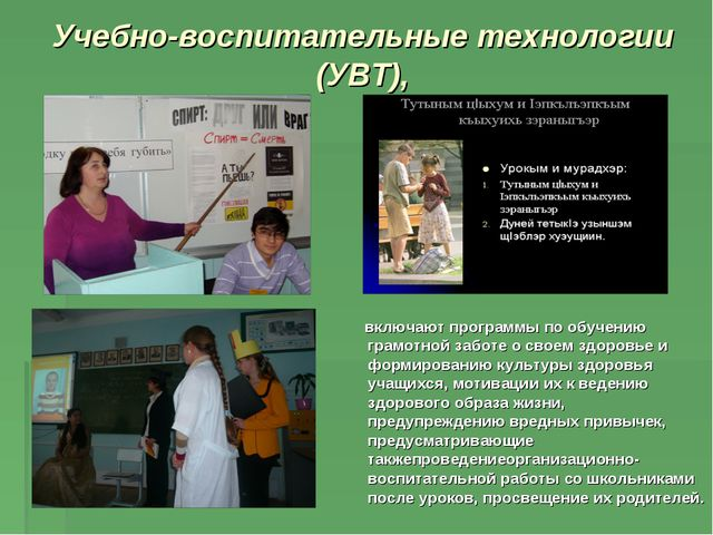 Учебно-воспитательные технологии (УВТ), включают программы по обучению грамот...