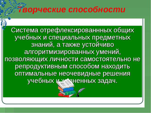 Система отрефлексированнных общих учебных и специальных предметных знаний, а...