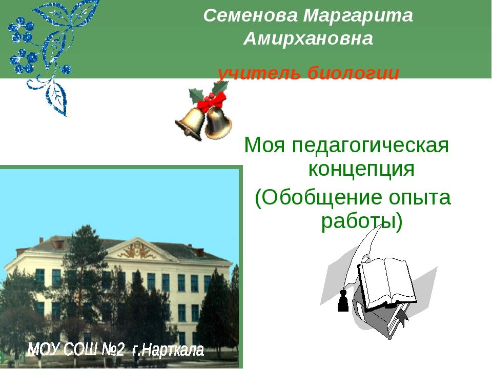 Моя педагогическая концепция (Обобщение опыта работы) Семенова Маргарита Амир...