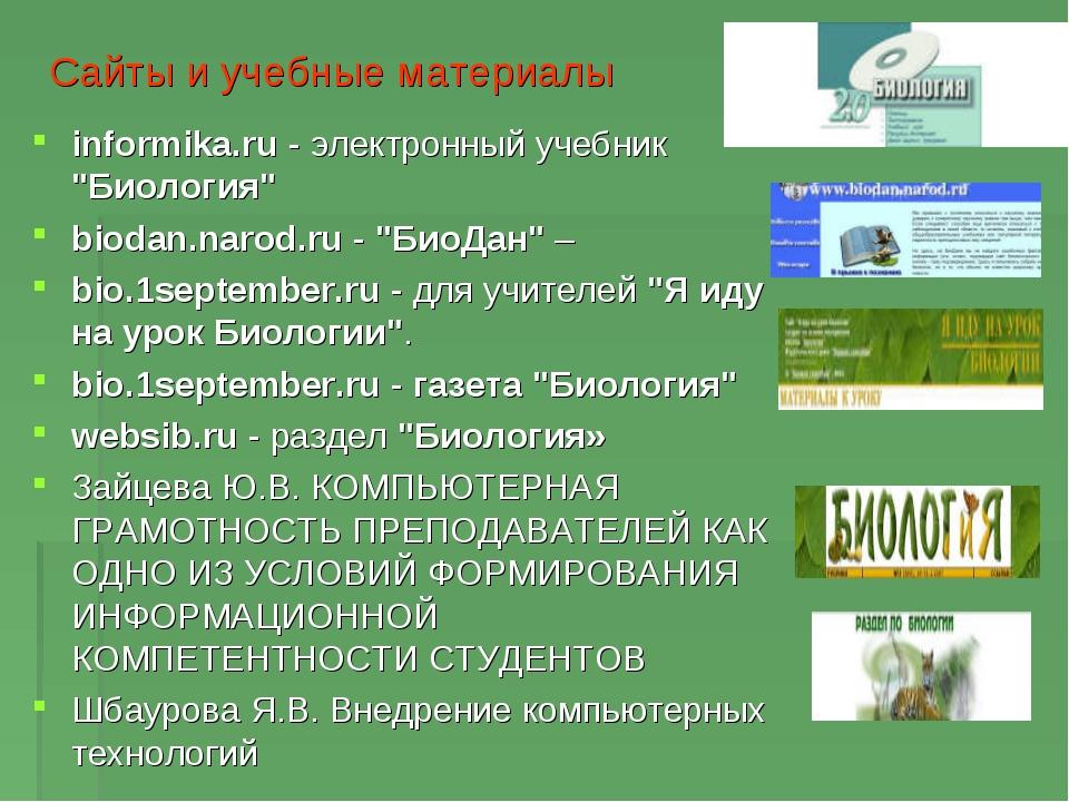 """Сайты и учебные материалы informika.ru - электронный учебник """"Биология"""" bioda..."""