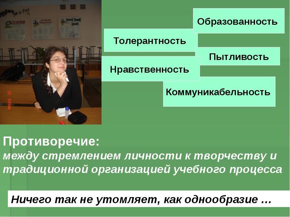 Толерантность Пытливость Коммуникабельность Противоречие: между стремлением л...
