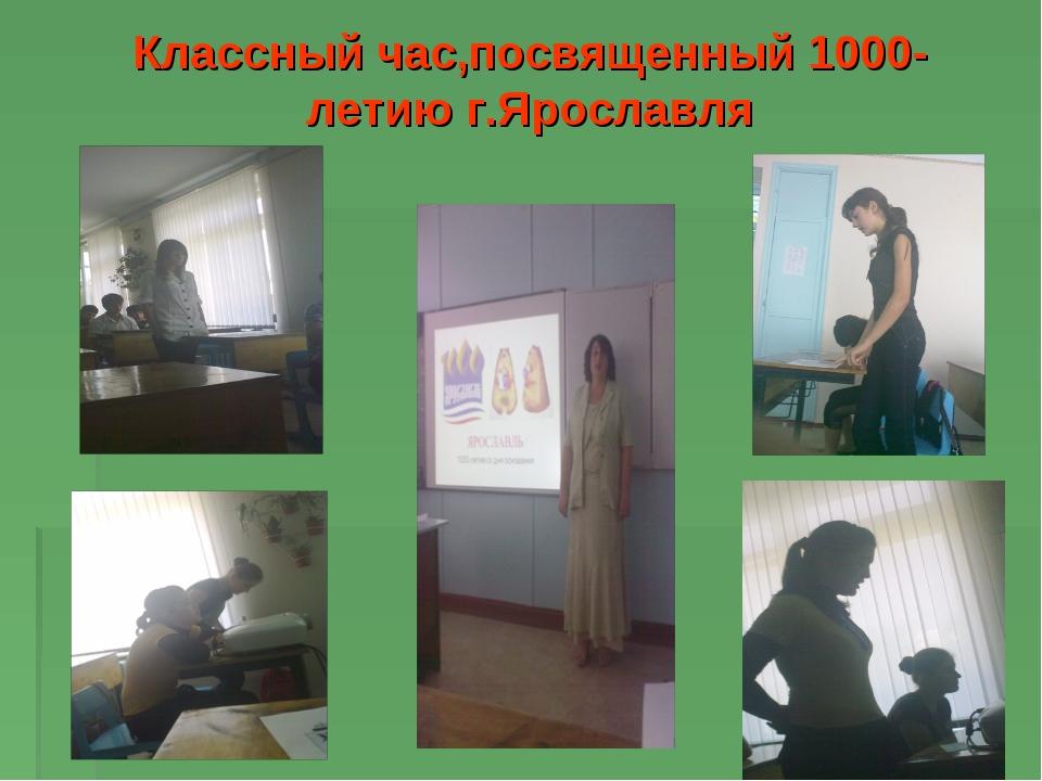 Классный час,посвященный 1000-летию г.Ярославля