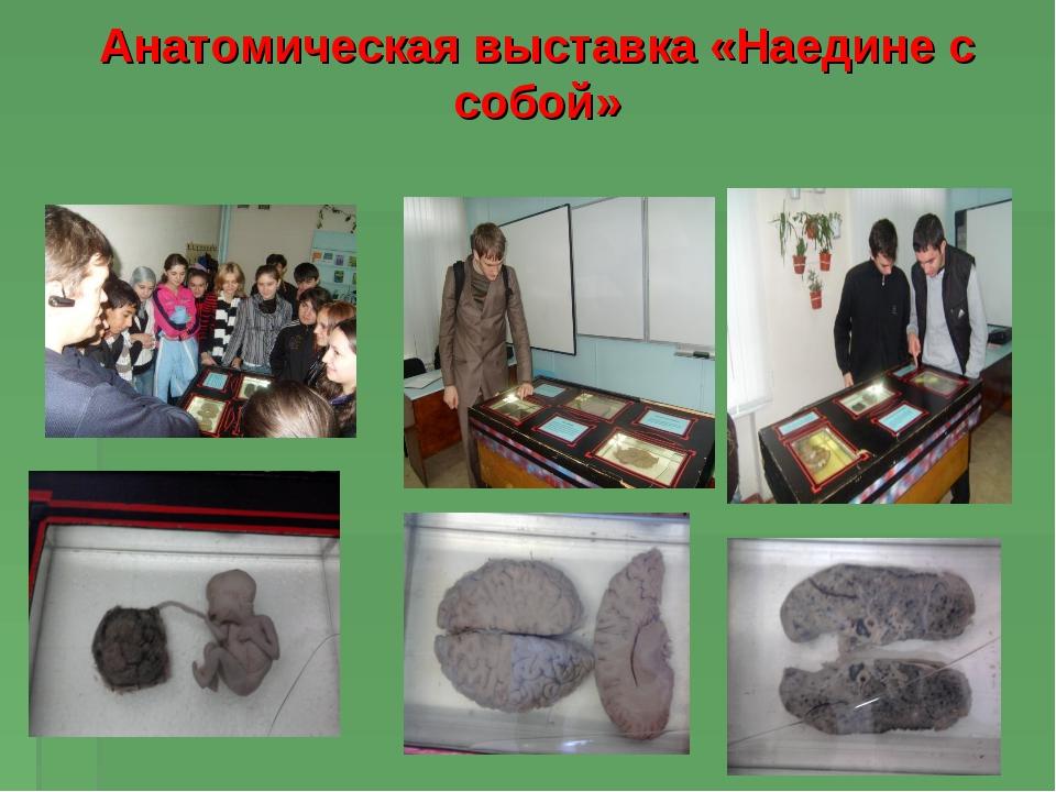 Анатомическая выставка «Наедине с собой»