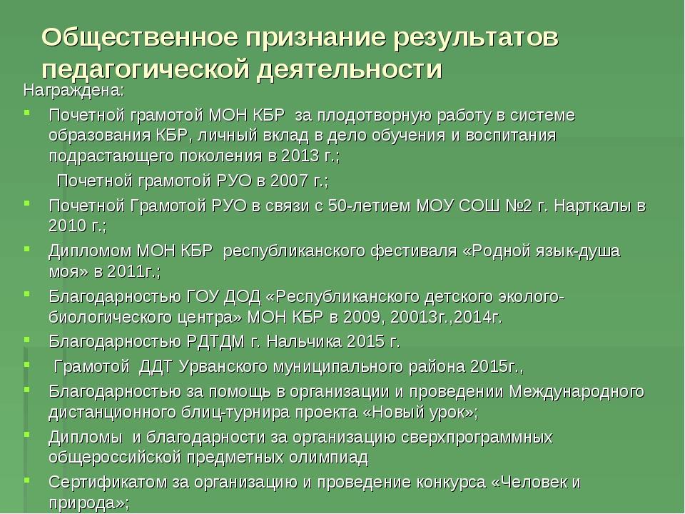 Общественное признание результатов педагогической деятельности Награждена: По...