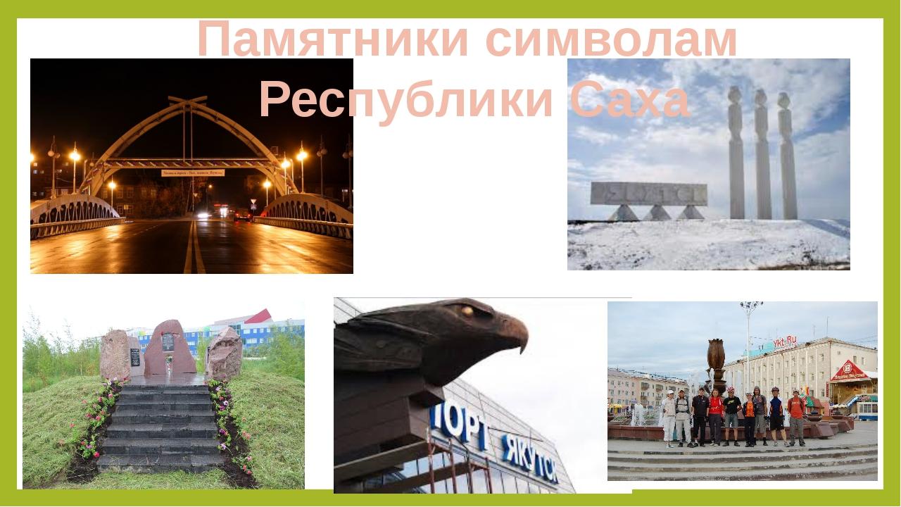 Памятники символам Республики Саха