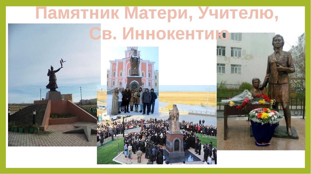 Памятник Матери, Учителю, Св. Иннокентию