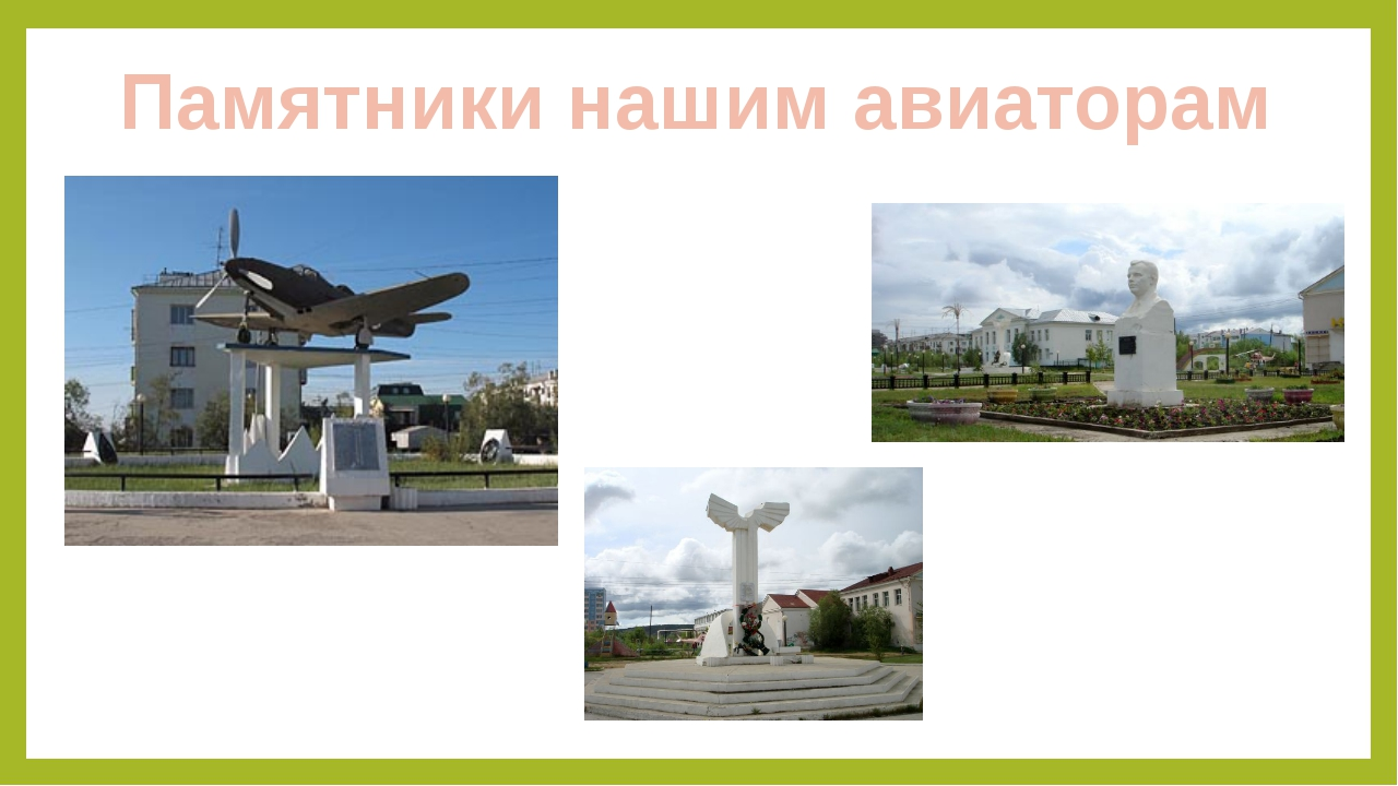 Памятники нашим авиаторам
