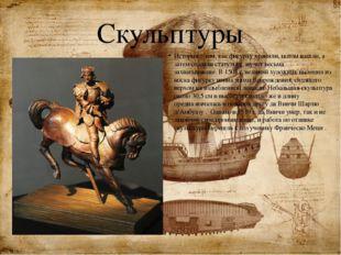 Скульптуры История о том, как фигурку хранили, потом нашли, а затем создали с