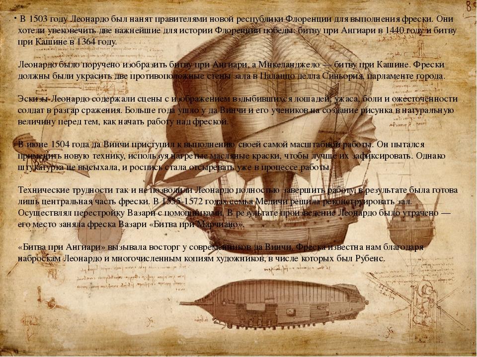 В 1503 году Леонардо был нанят правителями новой республики Флоренции для вы...