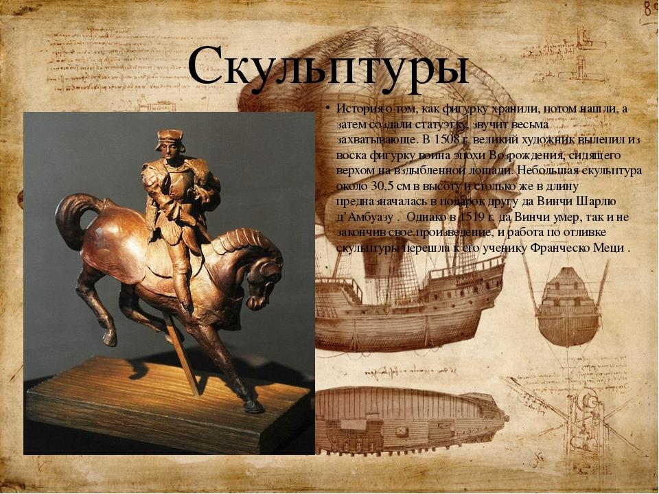 Скульптуры История о том, как фигурку хранили, потом нашли, а затем создали с...