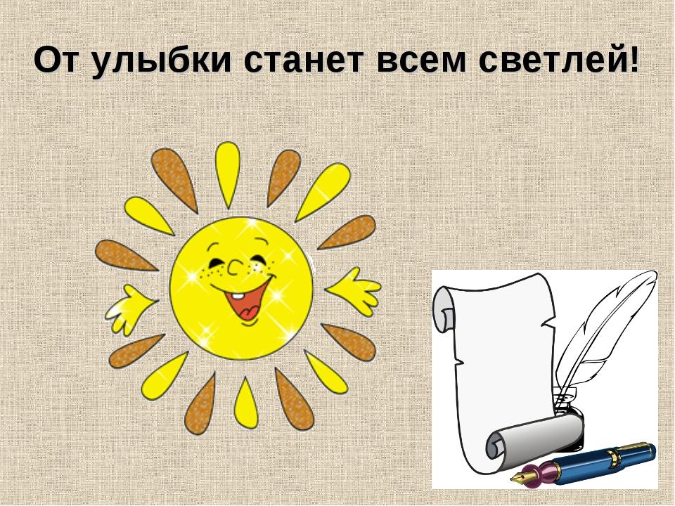 что картинка от улыбки станет мир светлей работать таком формате