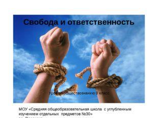 Свобода и ответственность Урок по обществознанию 8 класс МОУ «Средняя общеобр