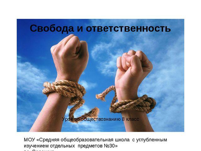 Свобода и ответственность Урок по обществознанию 8 класс МОУ «Средняя общеобр...
