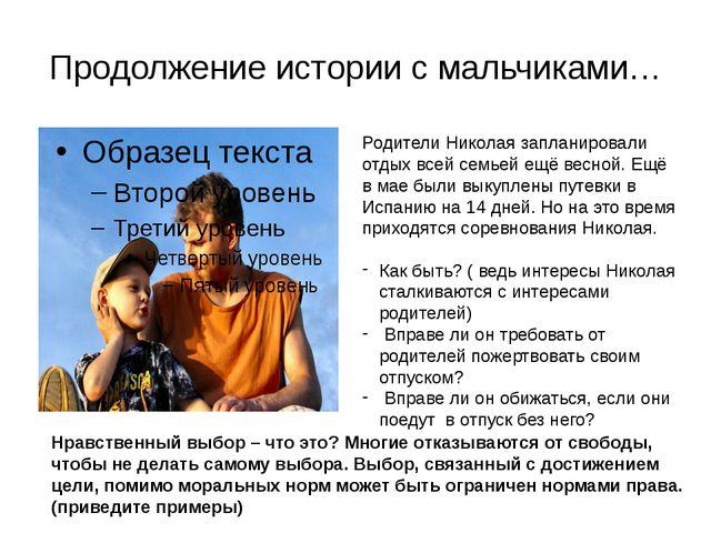 Продолжение истории с мальчиками… Родители Николая запланировали отдых всей с...