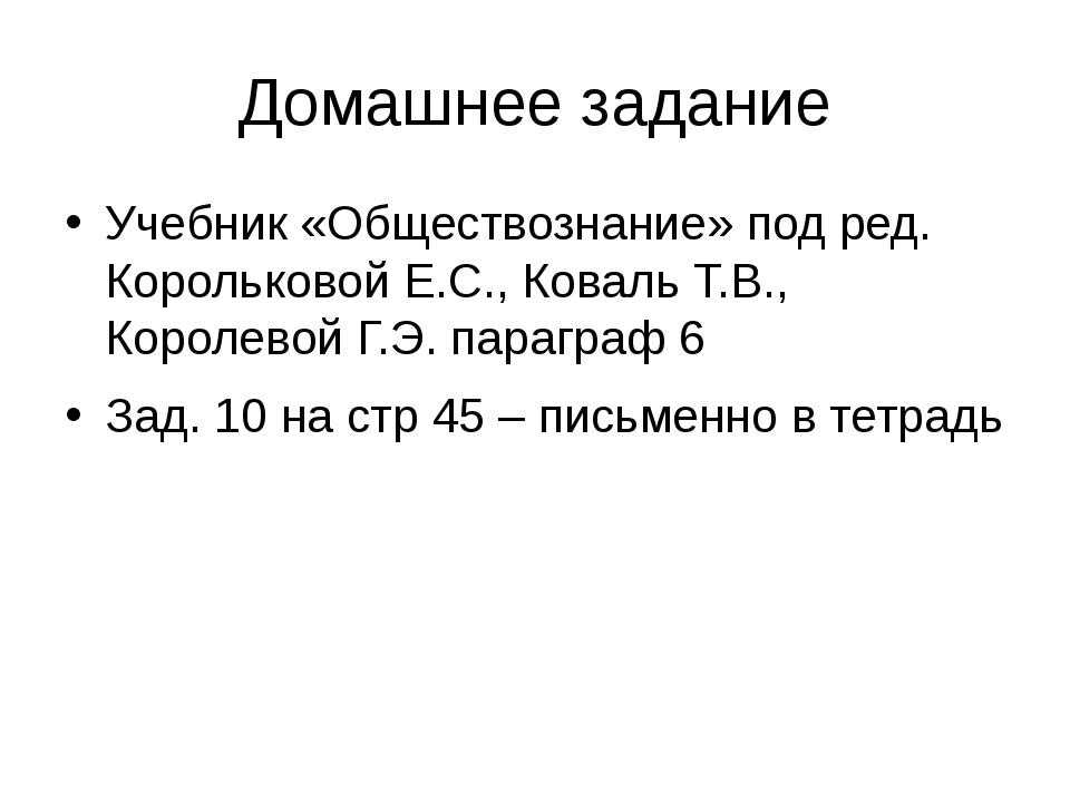 Домашнее задание Учебник «Обществознание» под ред. Корольковой Е.С., Коваль Т...
