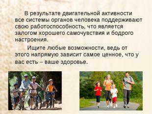 В результате двигательной активности все системы органов человека поддержи