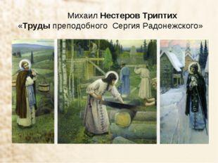 МихаилНестеровТриптих  «Трудыпреподобного Сергия Радонежского»