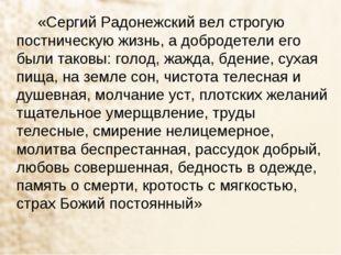 «Сергий Радонежский вел строгую постническую жизнь, а добродетели его были