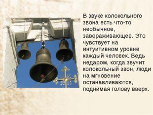 В звуке колокольного звона есть что-то необычное, завораживающее. Это чувству