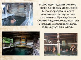 В 1992 году трудами монахов Троице-Сергеевой Лавры здесь было оборудовано мес