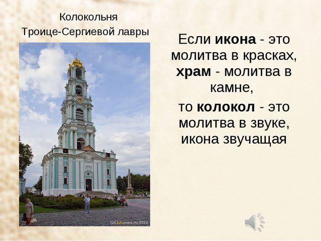 Если икона - это молитва в красках, храм - молитва в камне, то колокол - это...