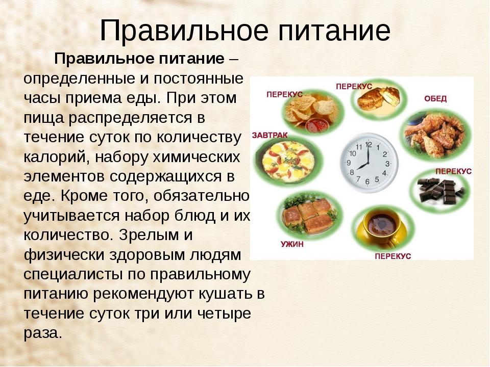 Правильное питание Правильное питание – определенные и постоянные часы прие...