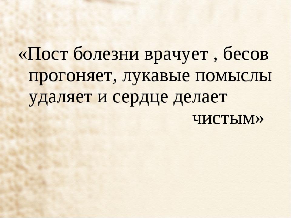 «Пост болезни врачует , бесов прогоняет, лукавые помыслы удаляет и сердце дел...
