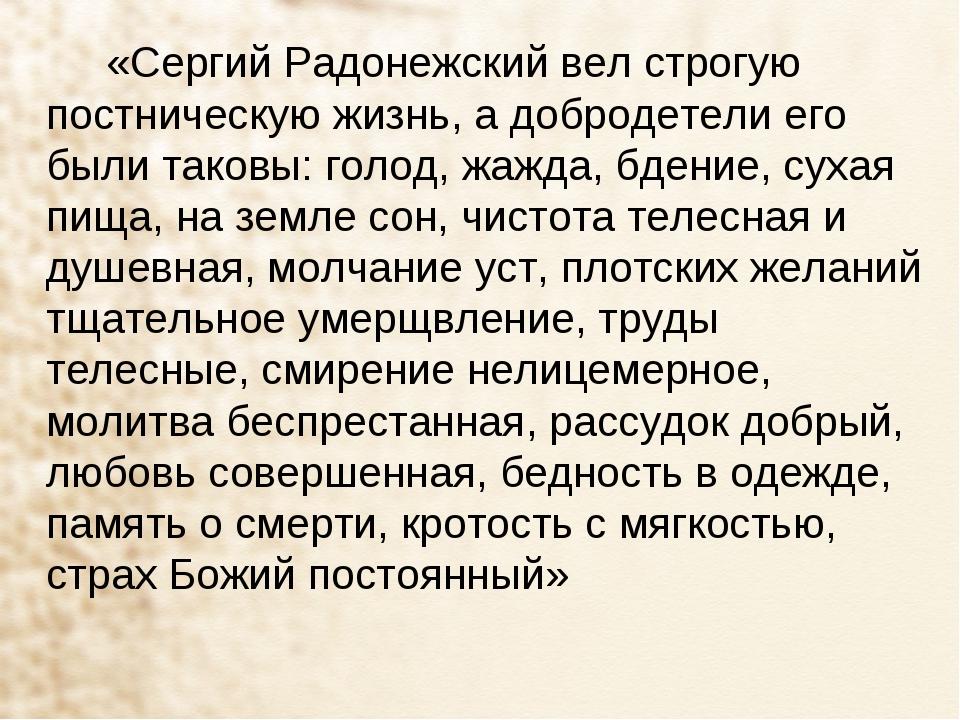 «Сергий Радонежский вел строгую постническую жизнь, а добродетели его были...