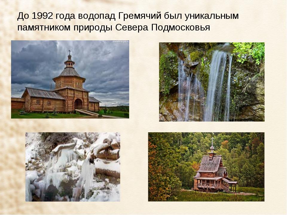 До 1992 года водопад Гремячий был уникальным памятником природы Севера Подмос...