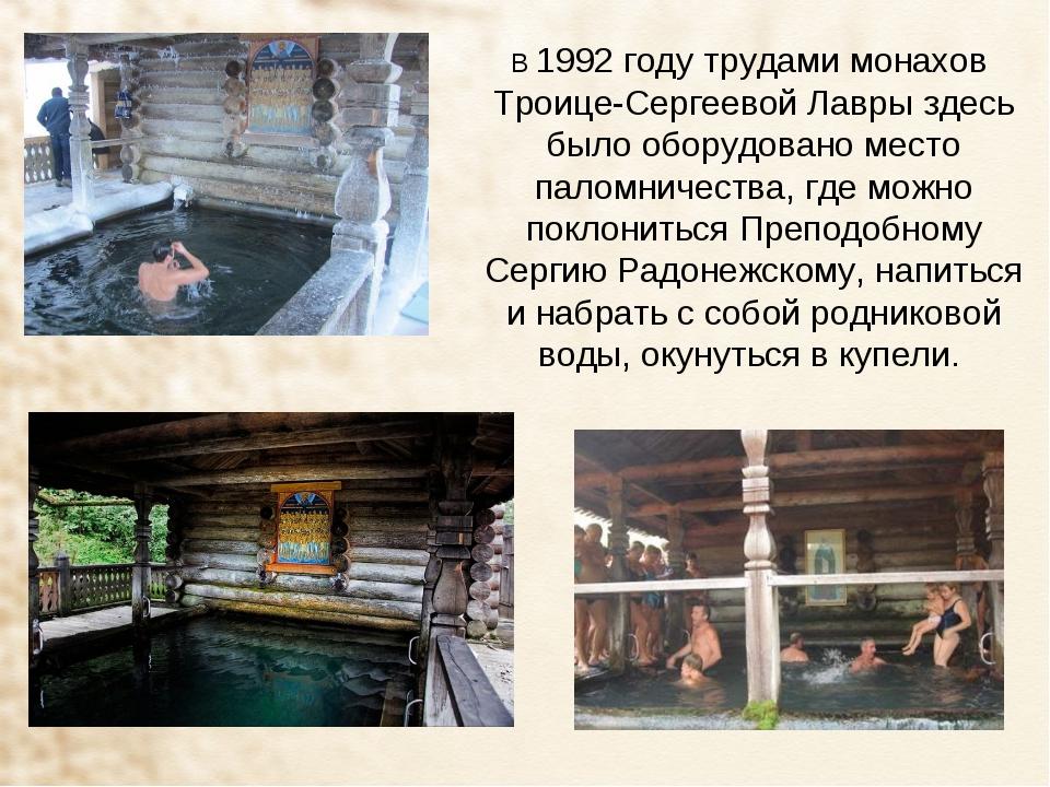 В 1992 году трудами монахов Троице-Сергеевой Лавры здесь было оборудовано мес...